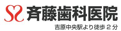 斉藤歯科医院 | 富士市でインプラント・矯正・ホワイトニングのことなら