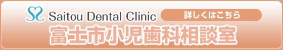 富士市小児歯科相談室