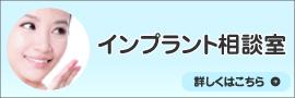 富士市インプラント相談室