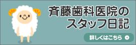 斉藤歯科医院スタッフ日記